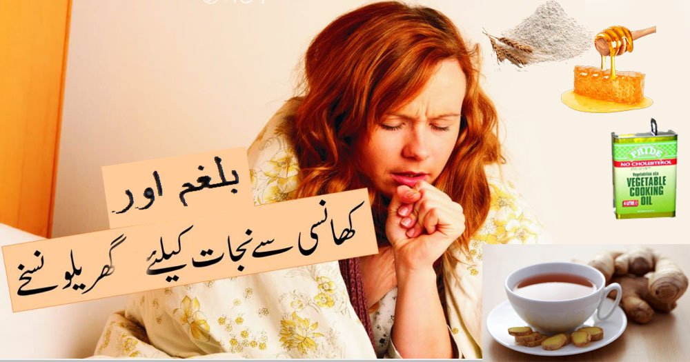 how to get rid of persistent cough with mucus