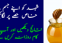 Cure skin and hair problems by using honey at home