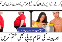 How to reduce weight within days by simple home remedies