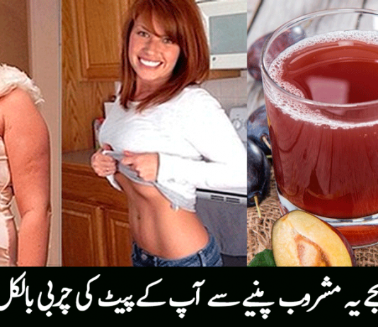 remove-belly-fat-by-using-a-homemade-drink