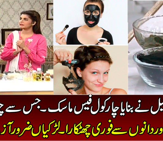 Charcoal Face Mask to get fair and glowing skin naturally