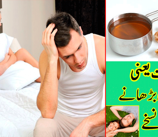 Increase male potency by using natural herbs at home