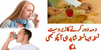 3 Best natural home remedies to treat asthma permanently