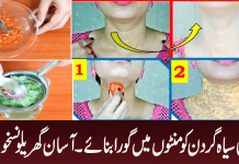 Homemade Remedies to Lighten the Dark Neck