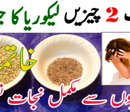 A Simple Herbal Remedy to Treat Urine Burn