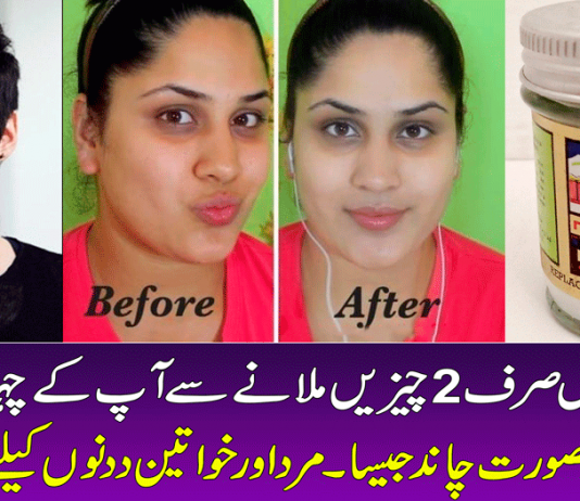 Get glowing face by using homemade skin whitening cream in just 7 days