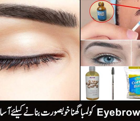 Natural Home Remedies To Get Thick Eyebrows