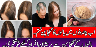 Surprising way to grow hair and treat baldness