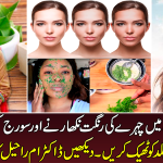 How to get a fair glowing skin with vegetables